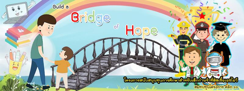 สะพานแห่งความหวัง